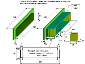 Средний брусок задней стенки дна с удлинительным устройством