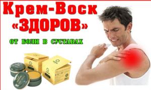 Применение крема Здоров