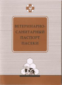 Паспорт для пасеки